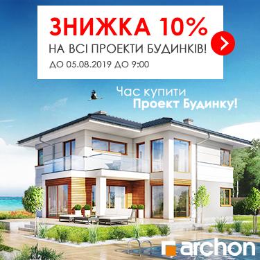 bfaf22ddf Проекти будинків АРХОН, побачте готові проекти і замовте вже ...